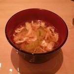 新宿割烹 中嶋 - 味噌汁