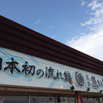 沼津魚がし鮨 流れ鮨 浜松市野店 - 外観です