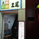 三是 - 2015.09 京王線入り口近く
