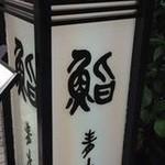 銀座 鮨青木 - 看板が目印
