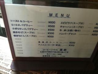 コーヒーハウス 美鈴 - メニゥ