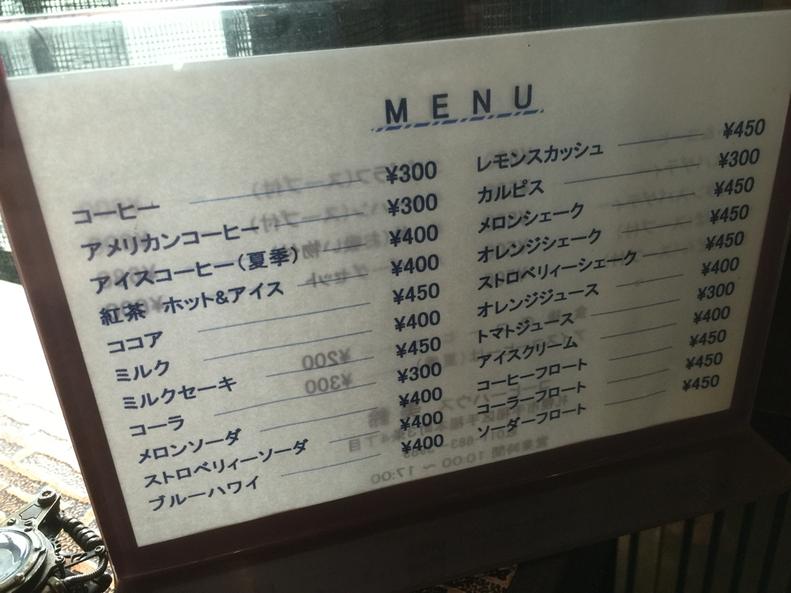 コーヒーハウス 美鈴