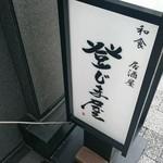 久松屋 -