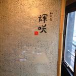 輝咲 - エレベーターを降りると目の前がこの看板です