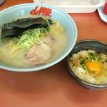 ラーメン山岡家 - サービスセットA(塩&卵かけご飯)