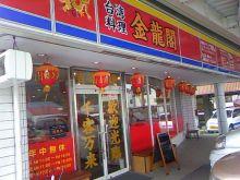 台湾料理 金龍閣