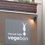 駒沢vegebon - 看板①