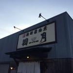 麺鮮醤油房 周月 - 外観