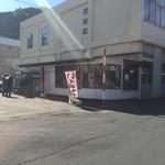 ウトロ漁協婦人部食堂 - 漁港側から見たお店