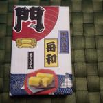 舟和 本店 - 2015.6