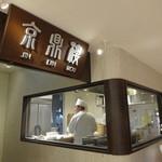 京鼎樓 - 恵比寿本店と同じコンセプト