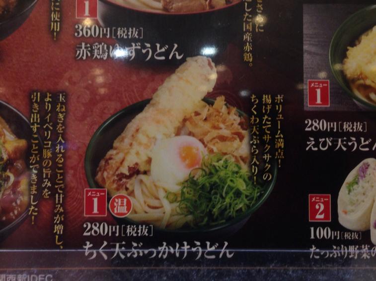 無添くら寿司 交野店