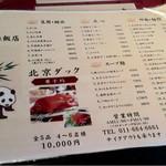 東方明珠飯店 -