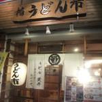うどん市 - 外観(2015.9.26)