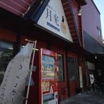 魔界ラーメン 月光 - 2015/10/02魔界玄関