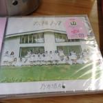 魔界ラーメン 月光 - 乃木坂CDプレゼントサービス