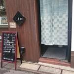 しま田 - 入口
