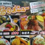 三代目網元 魚鮮水産 西新宿店 - ランチメニュー1