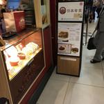 日本食堂 - 入り口