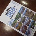 カフェ ジータ - 山関係などの本もありました
