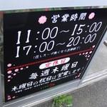 42591991 - 入口に表示してある営業時間の案内