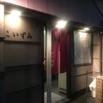 こいずみ - お店の入り口
