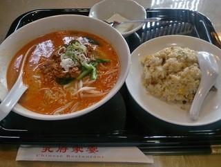 孔府家宴 - 担々麺半炒飯セット 860円