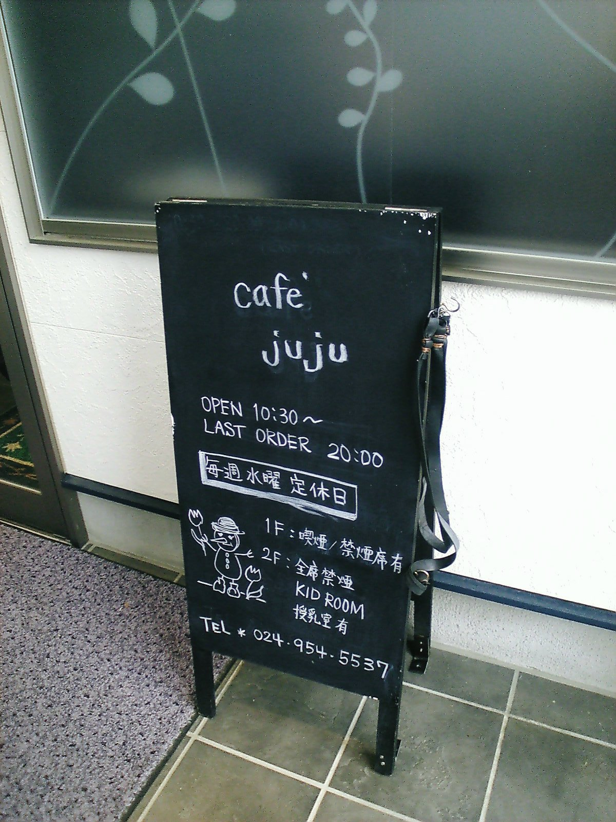 cafe juju