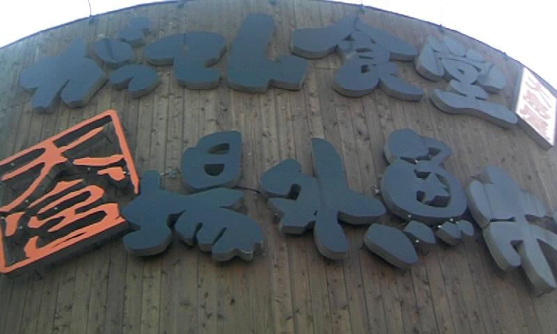 大島屋 吉野町店