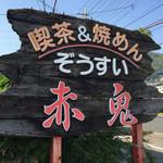 赤鬼 - 赤鬼(山口県周南市西松原)看板