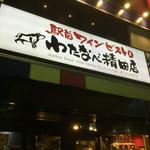 42601521 - わたなべ精肉店