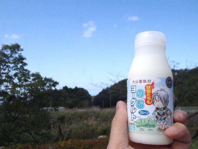 香取村ミルクプラント - 大山町...