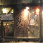 爺爺 - 外観(2015.9.26)