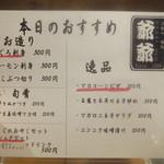爺爺 - 本日のおすすめ(2015.9.26)