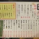 爺爺 - メニュー①(2015.9.26)