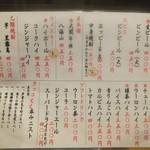 爺爺 - メニュー②(2015.9.26)