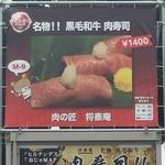 肉の匠 将泰庵 本店 - 肉フェスの看板!