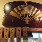 五反田 カミヤ - メニューとお祝いの扇(2015年9月)