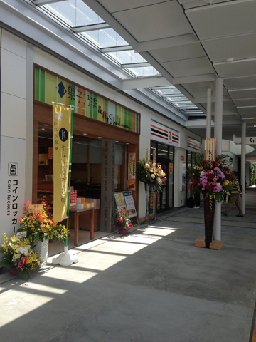 果子乃季&シュクルヴァン 新山口駅2号店