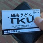 極楽うどん TKU - 会員証もらいました(笑)もちノーマル会員ですd(^_^o)