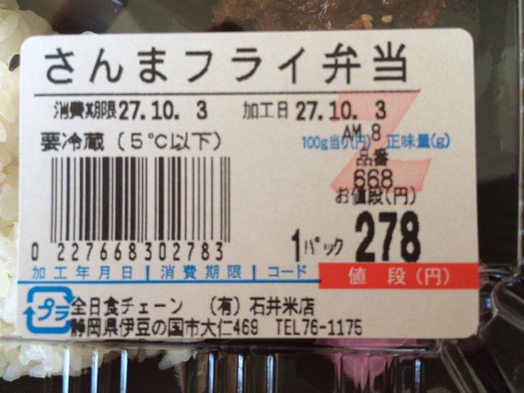 石井米店 name=