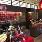 一蘭 - てっきりラーメン店も併設されていると思っていたが、お土産専門店だったのですね!
