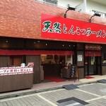 """一蘭 - 一蘭 大宰府参道店 """"ここでスープが無料で飲めます""""の看板に引き寄せられた(笑)"""