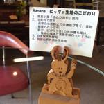 カフェ ハナナ - ピッツァ生地のこだわり