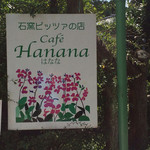 カフェ ハナナ - 看板