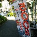 丼丸水産 池上店 -