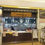 広川サービスエリア(下り線)めん処 広川 - 広川サービスエリアの中にある24時間営業のうどん屋さんです。