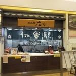 めん処 広川 - お店は広川サービスエリアのフードコートの中にありますよ。
