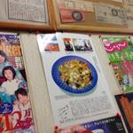 花まさ - 壁にある雑誌の紹介の数々!