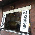 福砂屋 - 入口